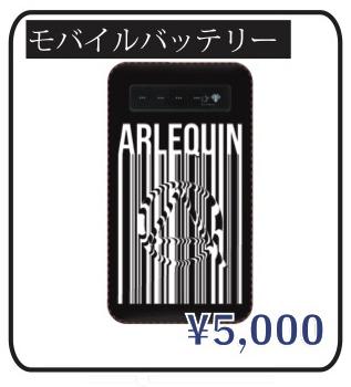 アルルカン モバイルバッテリー