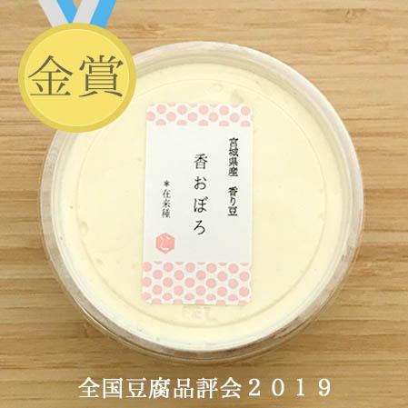 <最終発送7月3日>期間限定 香おぼろセット