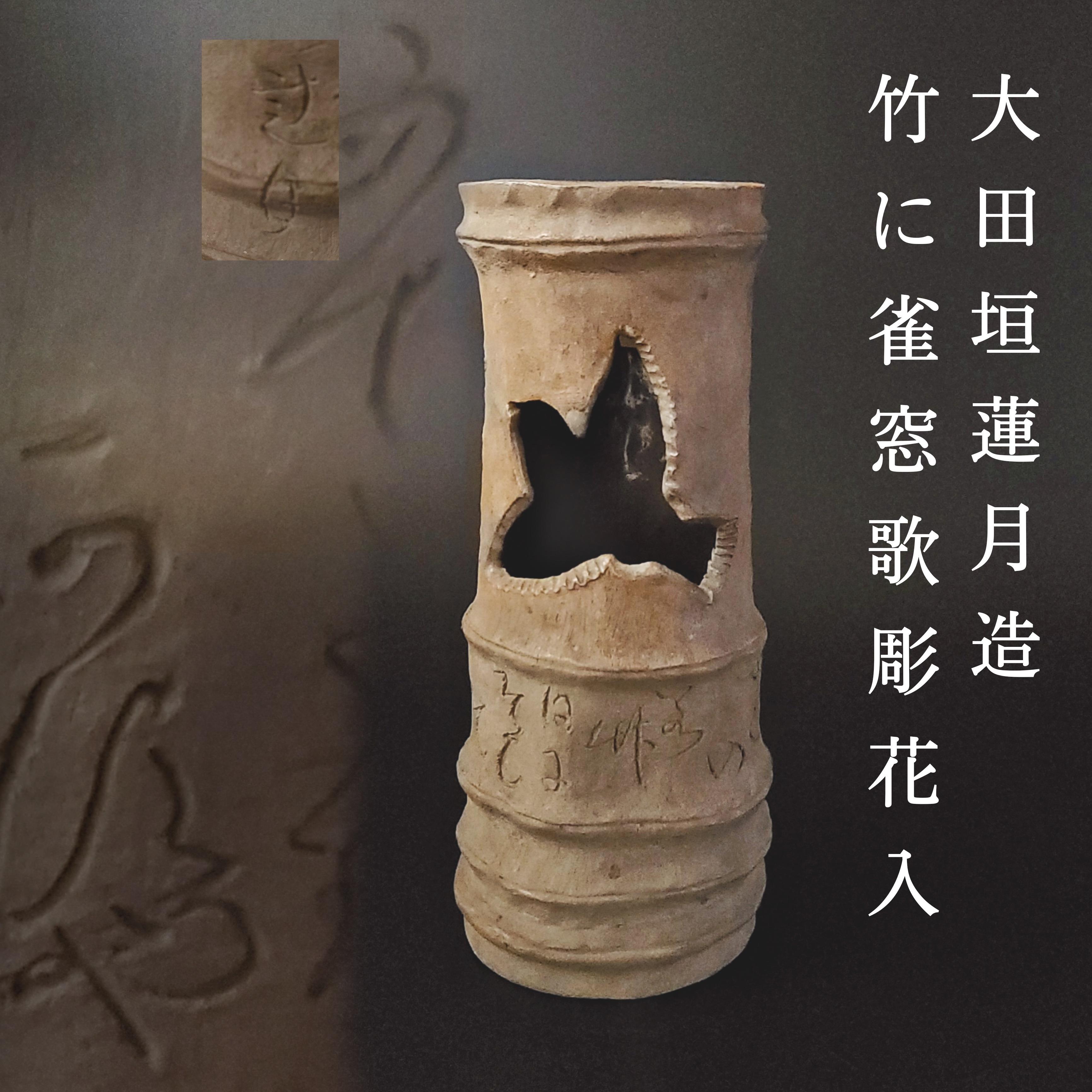 茶道具 大田垣蓮月 手造 竹形 雀窓 歌彫 掛花入 幕末 歌人 文人 古美術