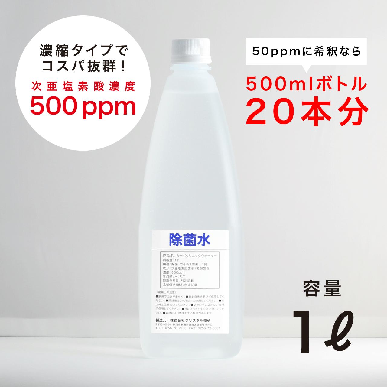 次亜塩素炭酸水 除菌・消臭「カーボクリニックウォーター」500 ppm