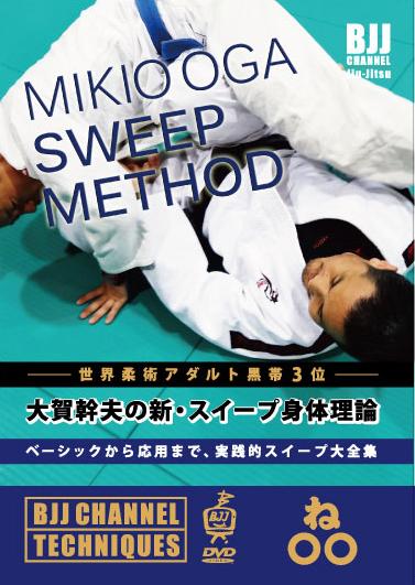世界柔術アダルト黒帯3位!大賀幹夫の新・スイープ身体理論 二枚組