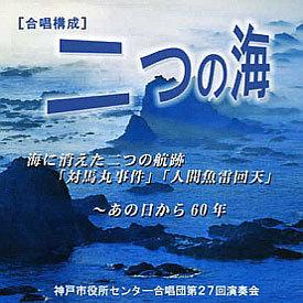 合唱構成『二つの海』