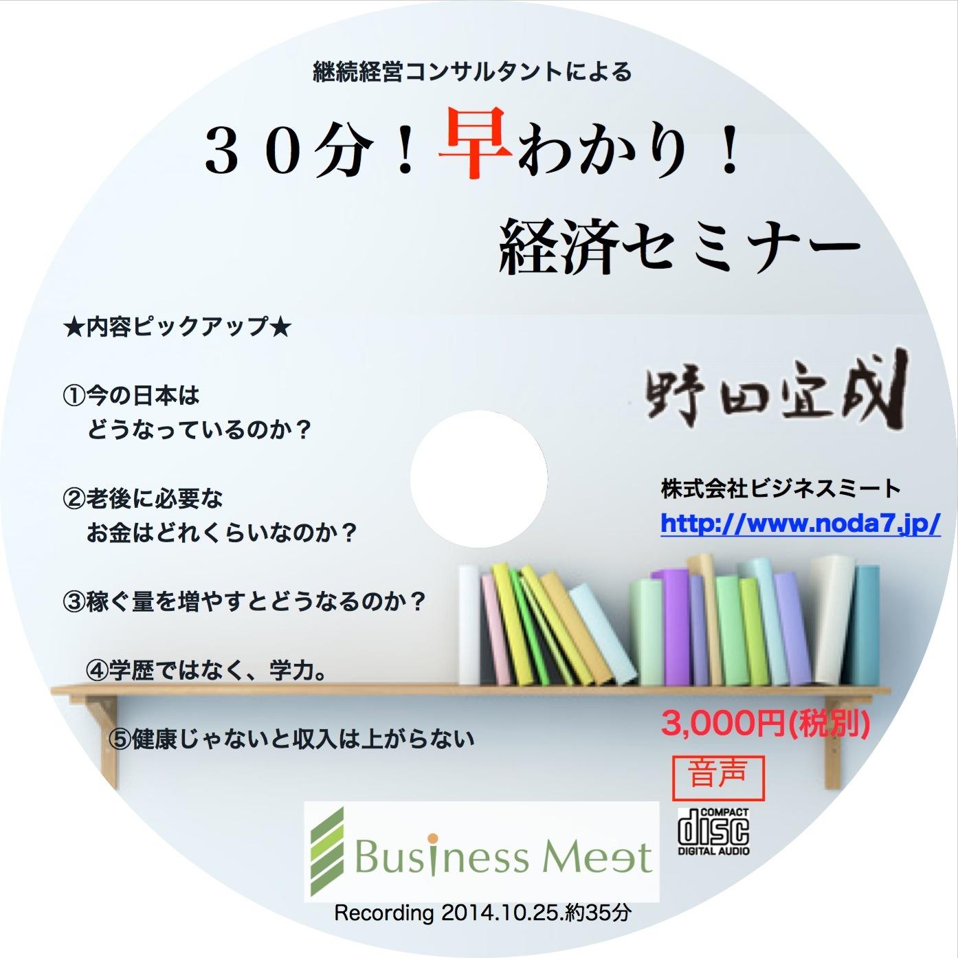 [CD]30分!早わかり!経済セミナー