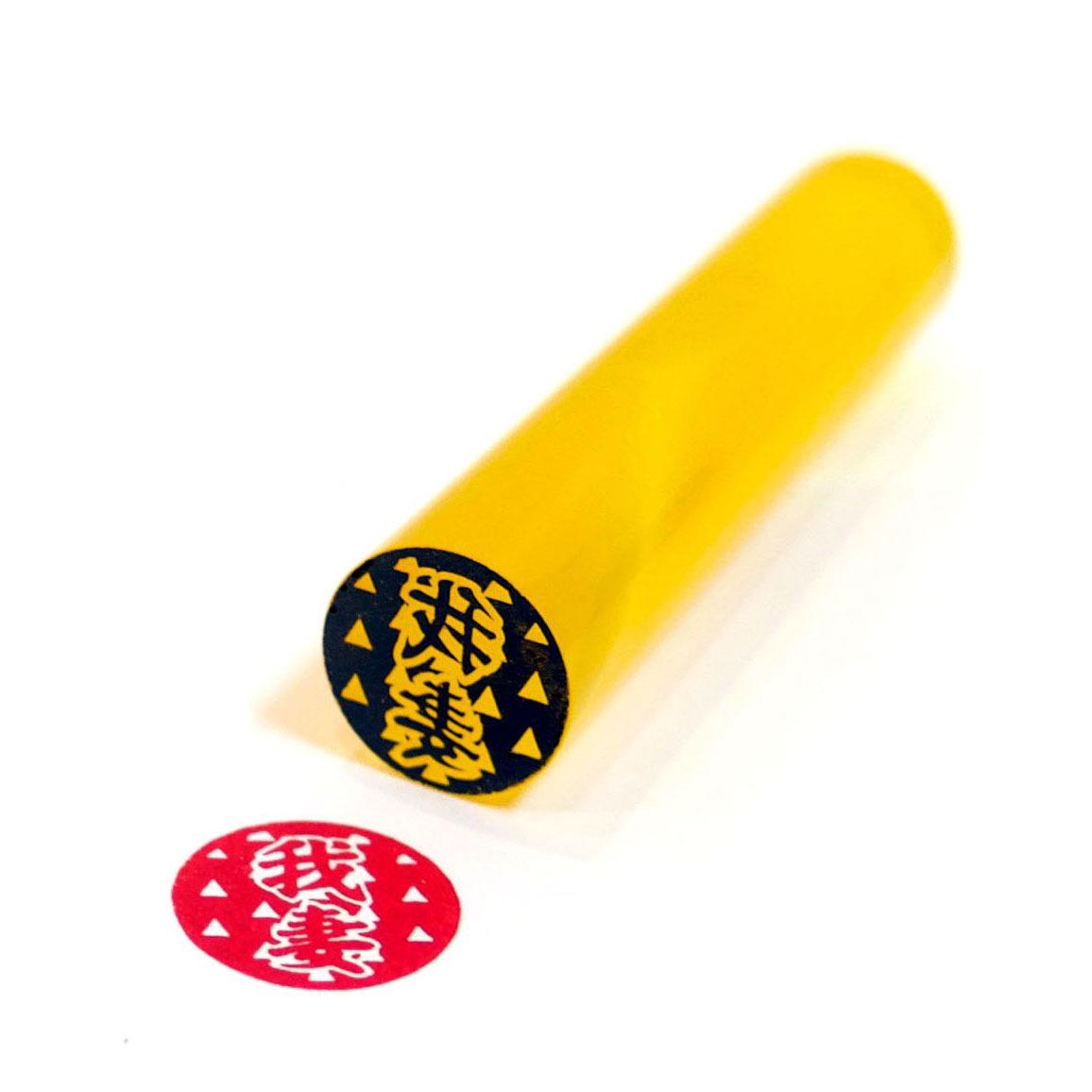 彩印-sign-【鬼滅柄鱗紋模様】12mm丸印鑑(姓または名)