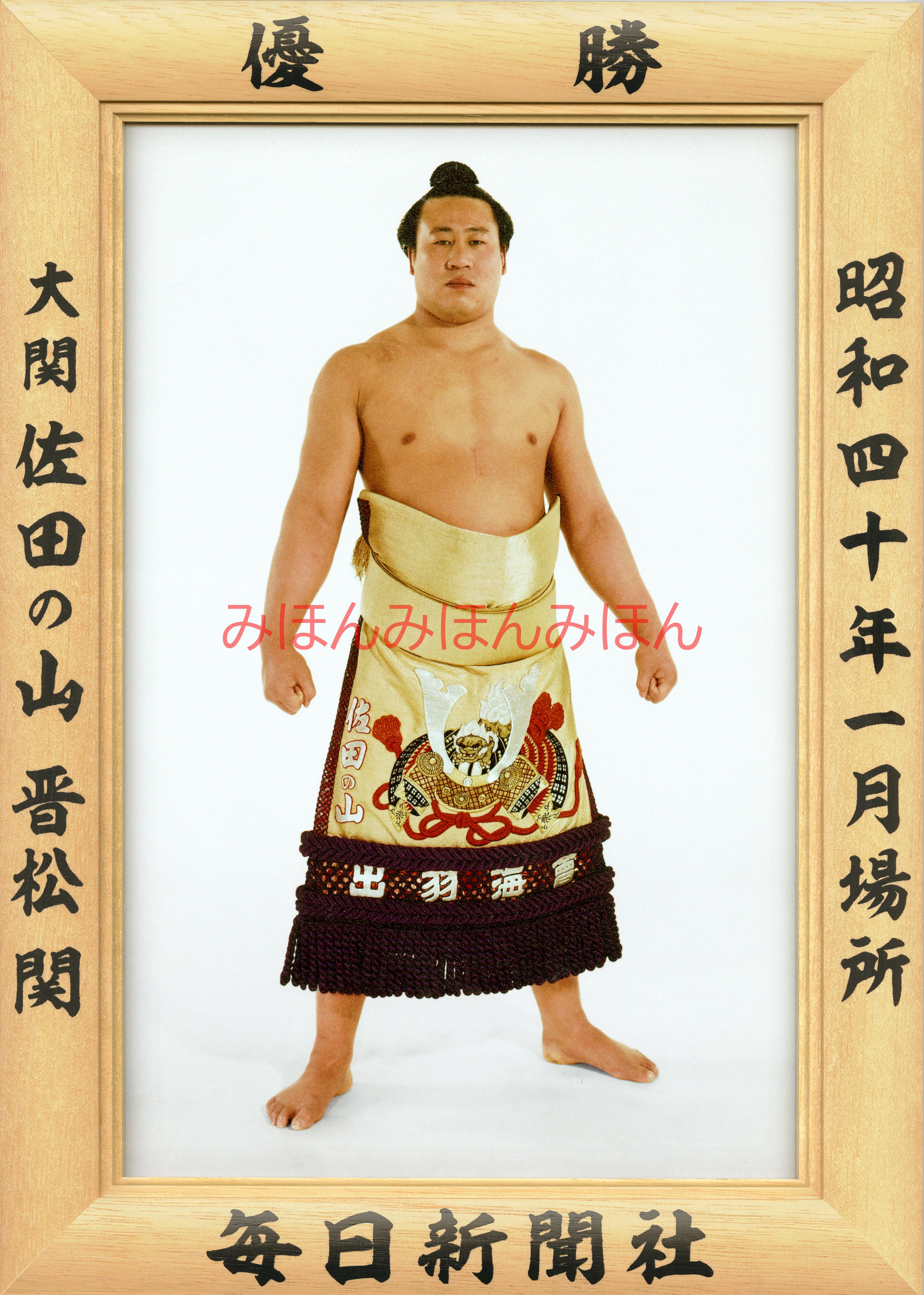 昭和40年1月場所優勝 大関 佐田の山晋松関(3回目の優勝)