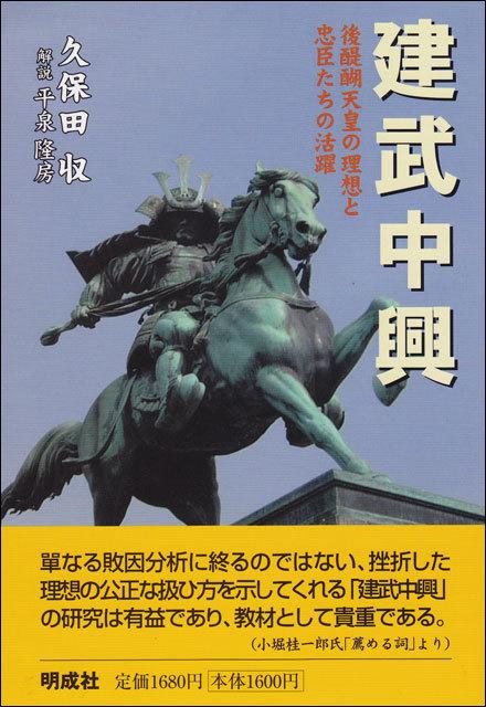 建武中興―後醍醐天皇の理想と忠臣たちの活躍