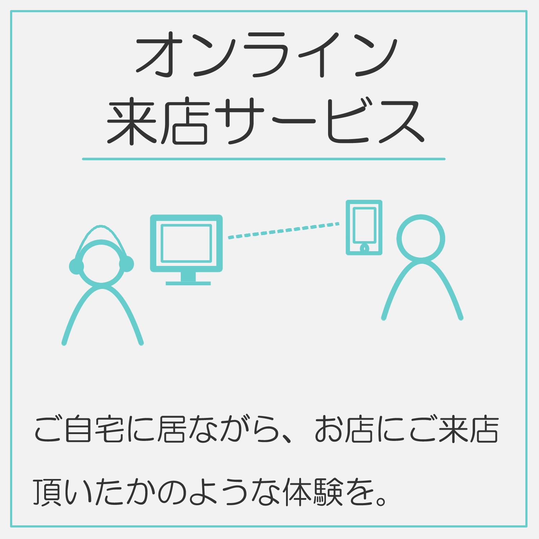 オンライン来店サービスやっています。(システム上SOLD OUT表示になっていますがサービスはご利用できます。)