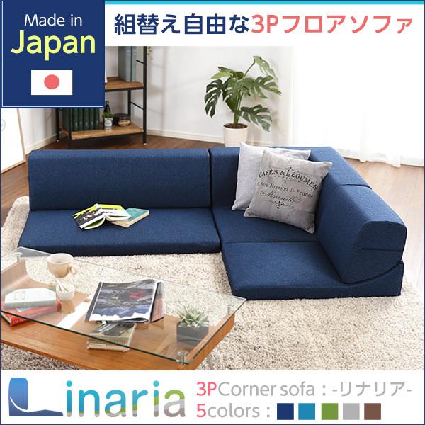 コーナーフロアソファ ロータイプ ファブリック 3人掛け(5色)組み替え自由|Linaria-リナリア-|一人暮らし用のソファやテーブルが見つかるインテリア専門店KOZ|《SH-07-LNR》
