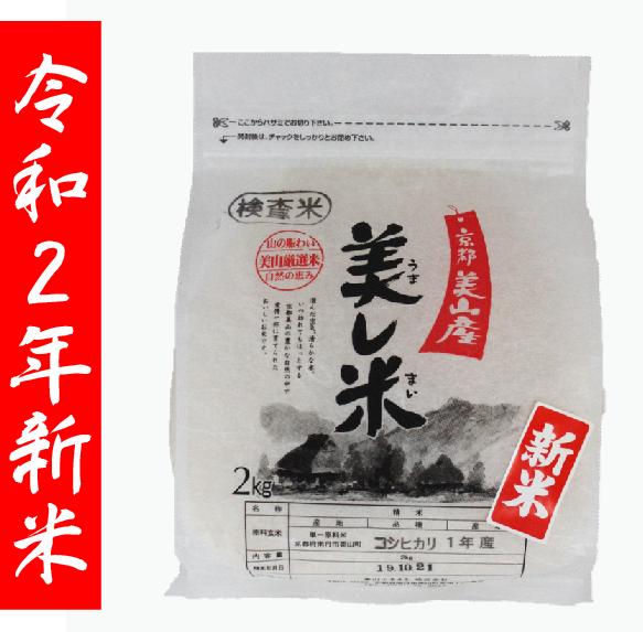 新米 美し米 美山産コシヒカリ2 kg