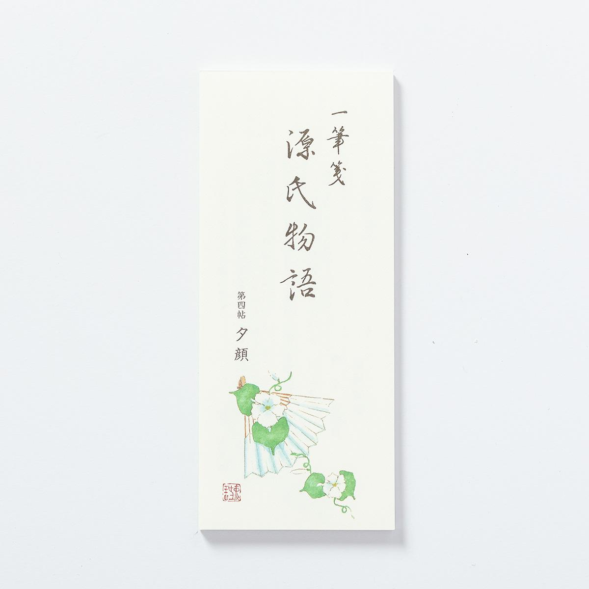 源氏物語一筆箋 第4帖「夕顔」