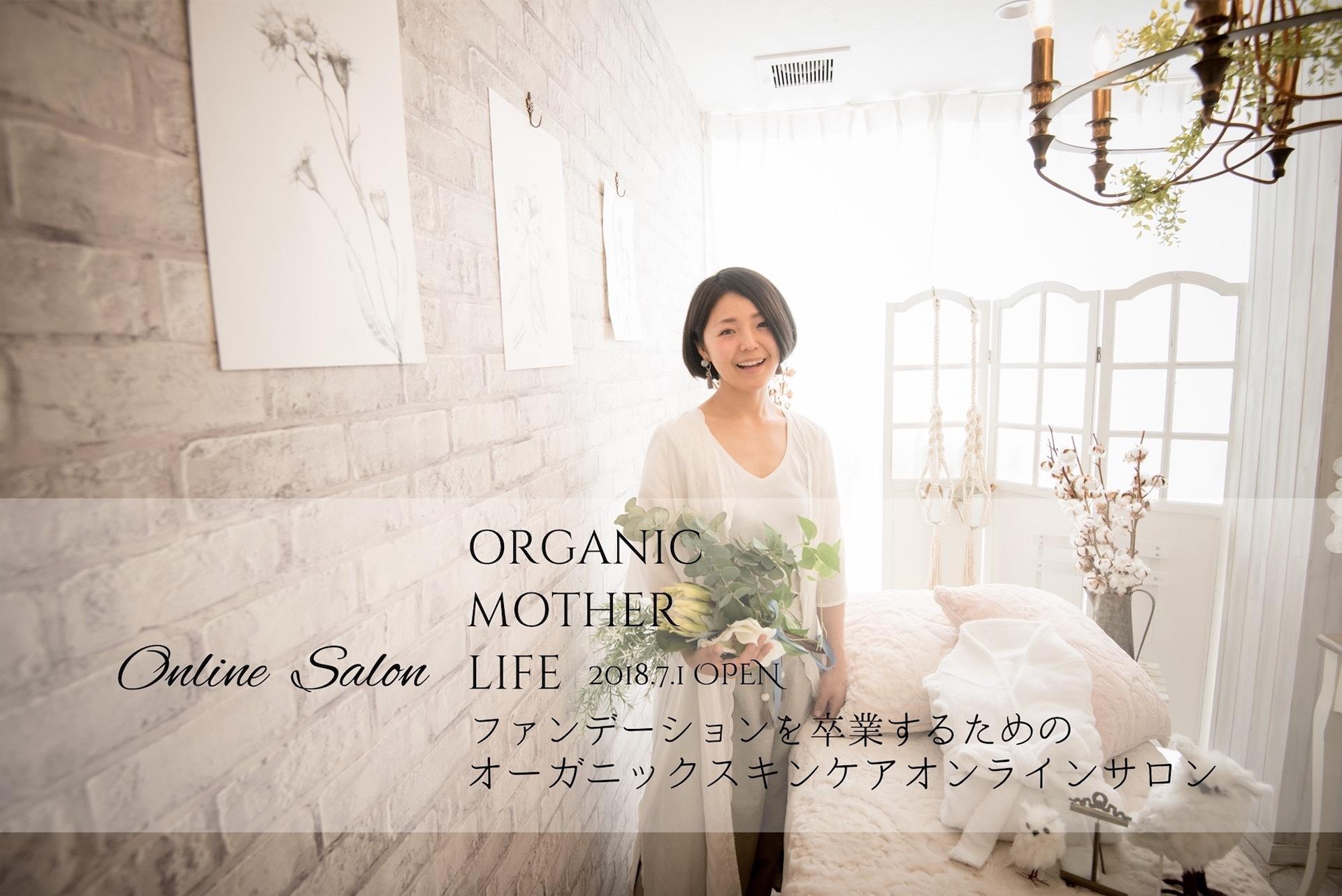 【新開設/8.1 GRAND OPEN】「ファンデーションを卒業する」ためのオーガニックスキンケア Online Salon