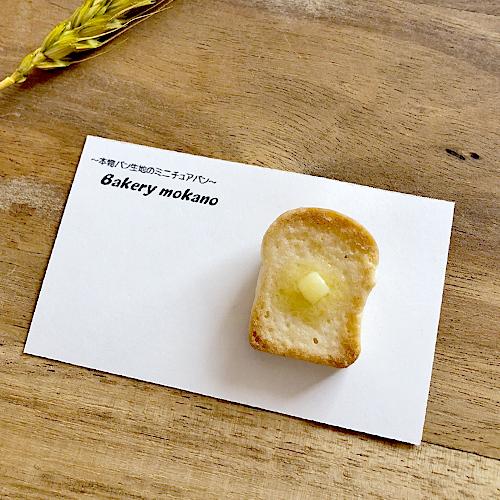 Bakery mokano  / トロけるミニチュアバタートースト ブローチorマグネット