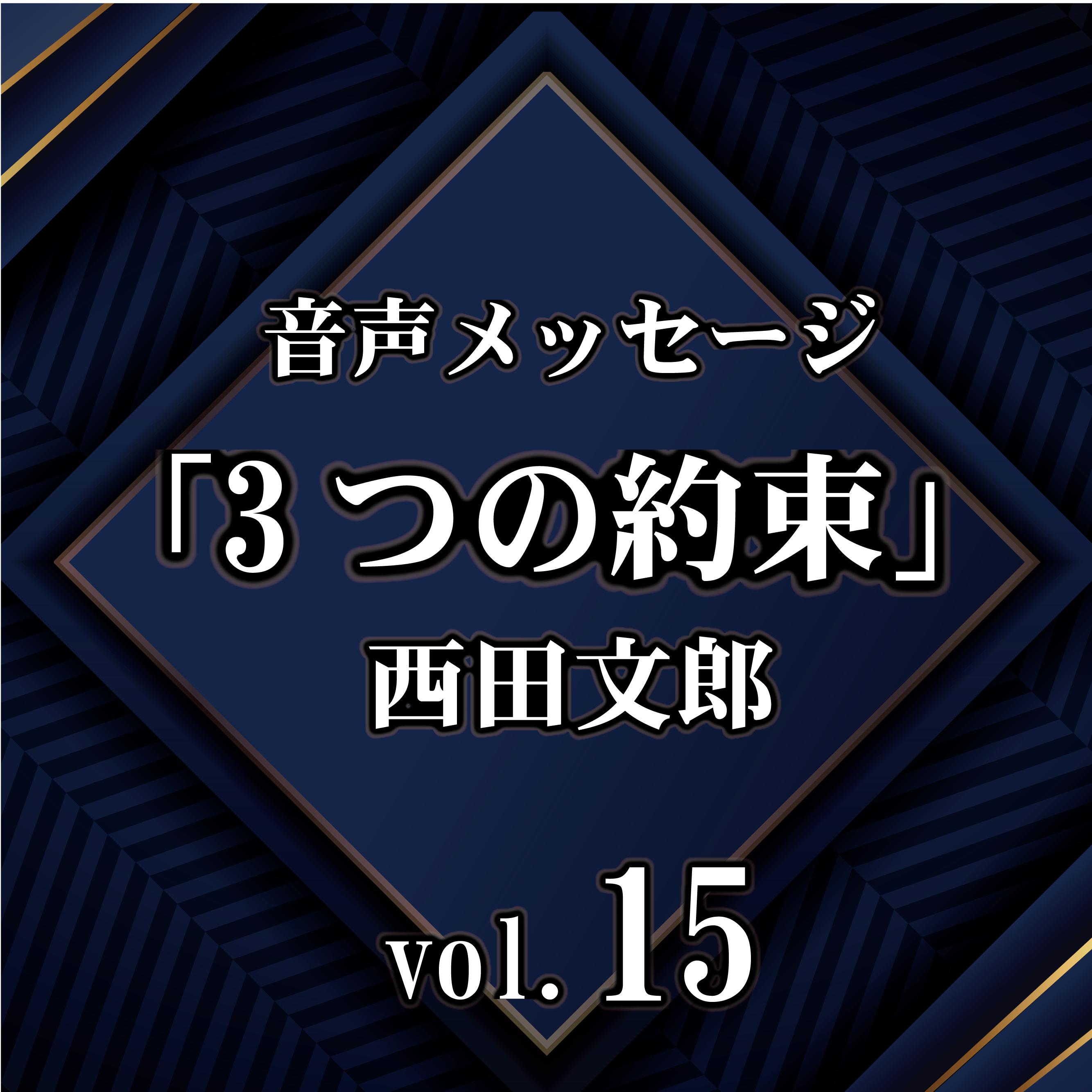 西田文郎 音声メッセージvol.15『3つの約束』