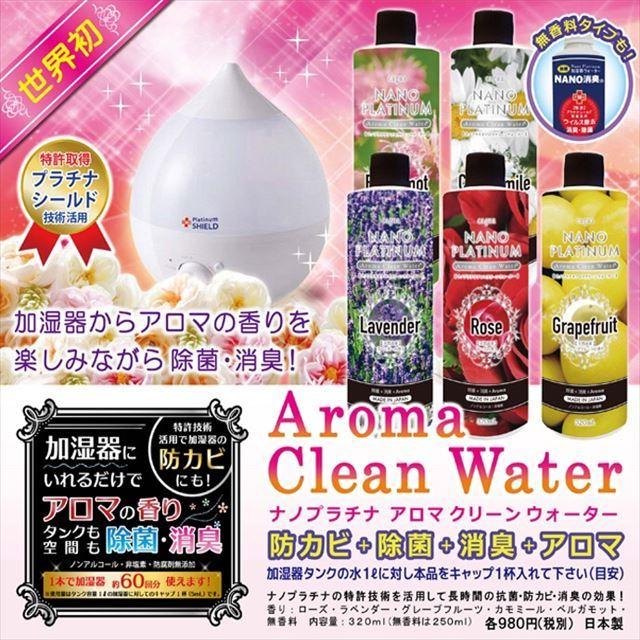 アロマウォーター 除菌 消臭 芳香剤 ナノプラチナ・アロマ・クリーンウォーター カモミール - 画像2
