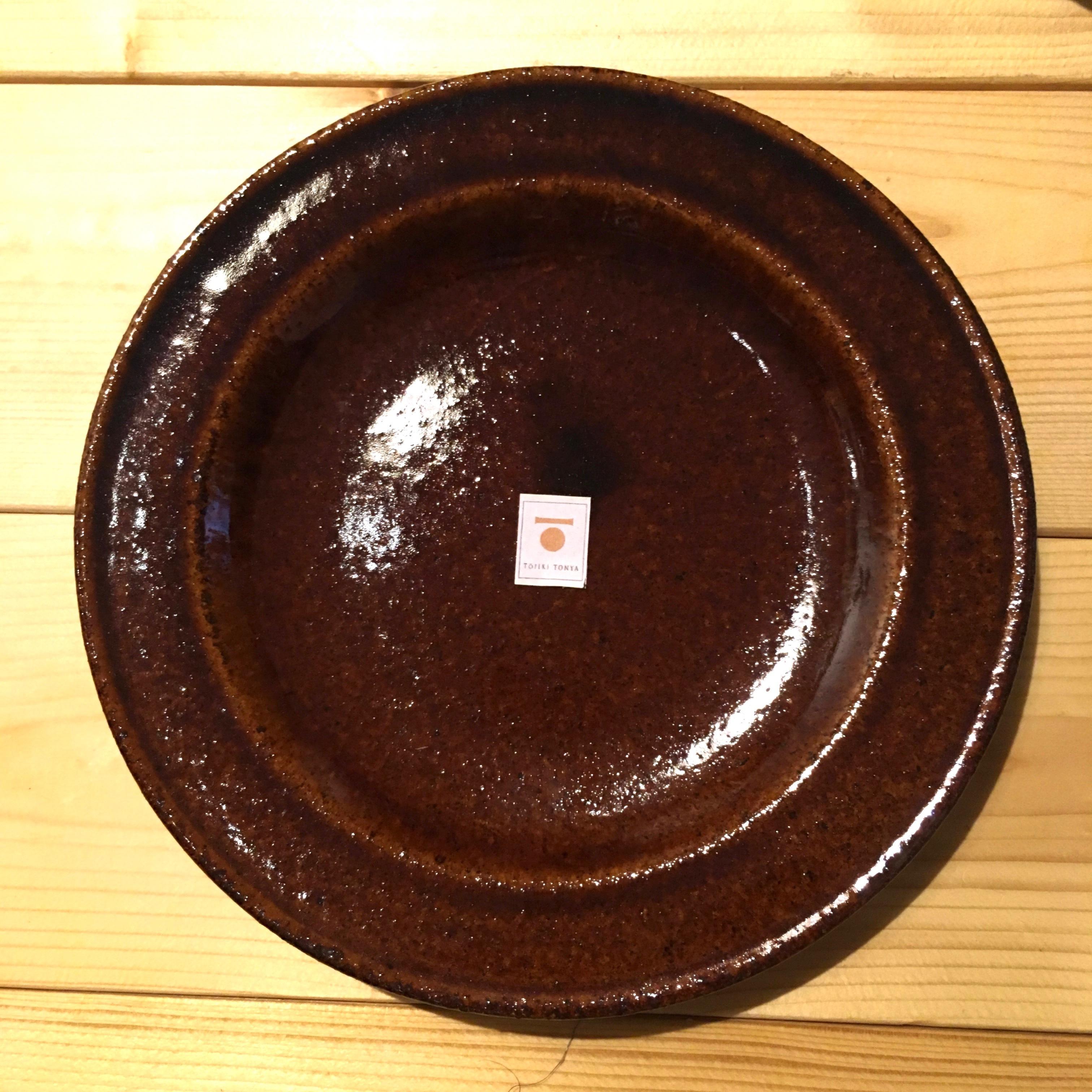 リム皿 小 ブラウン