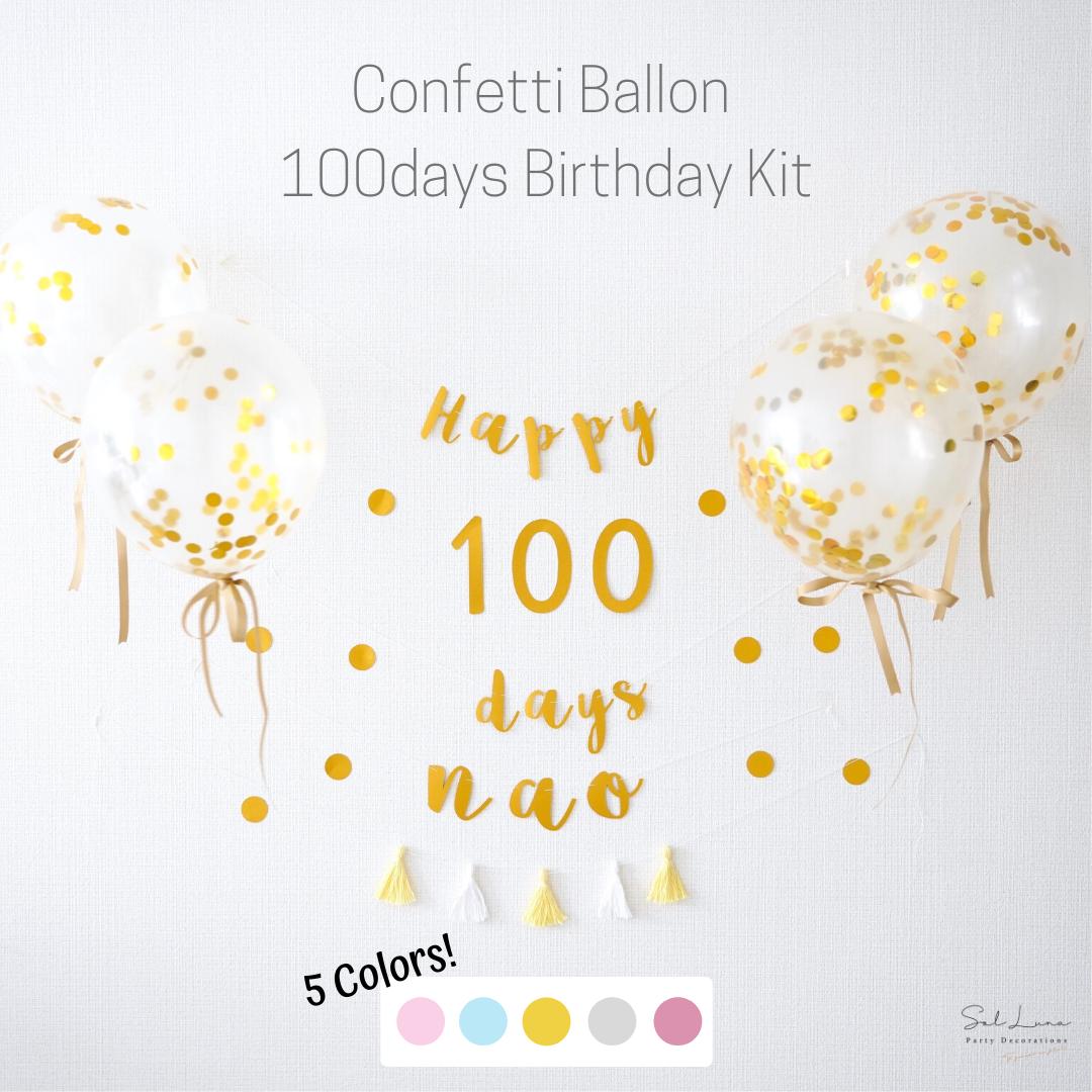 【全5カラー】コンフェッティバルーン100日祝いバースデーキット(筆記体ガーランド) 誕生日 飾り付け