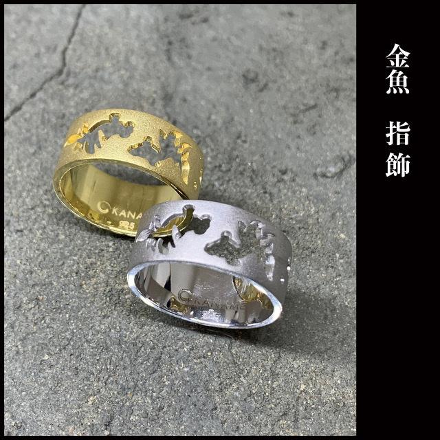 金魚 / Kingyo