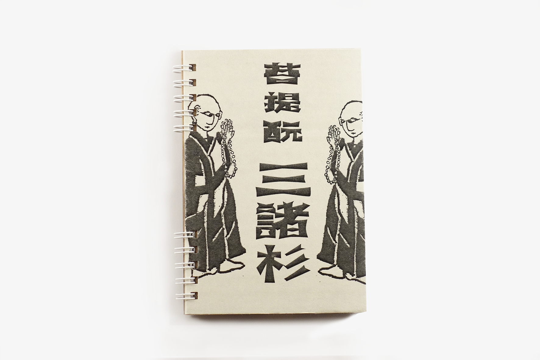 三諸杉 / 菩提もと 純米
