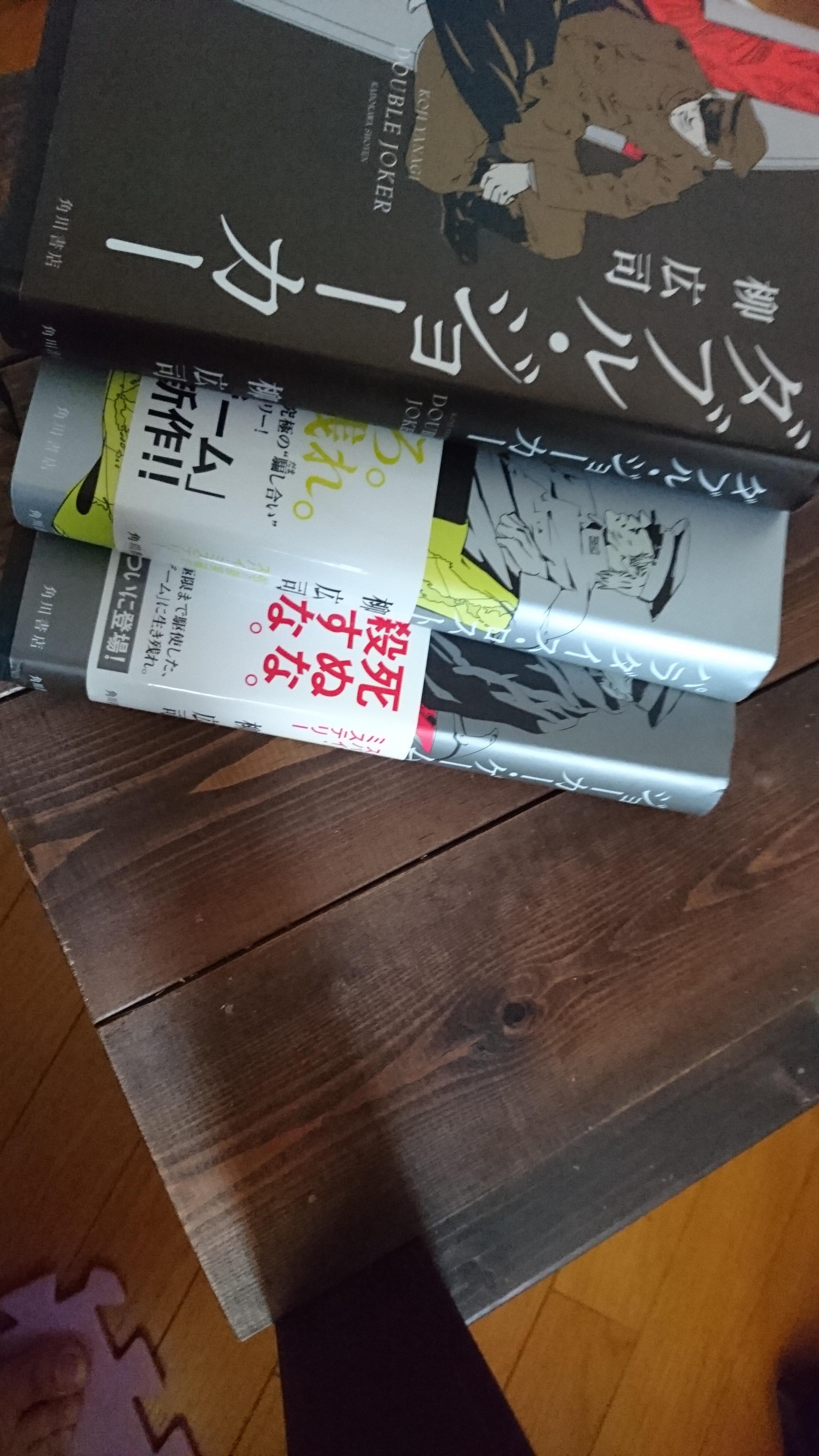 「ジョーカーゲーム」「ダブル・ジョーカー」「パラダイス・ロスト」三部作(初版本)