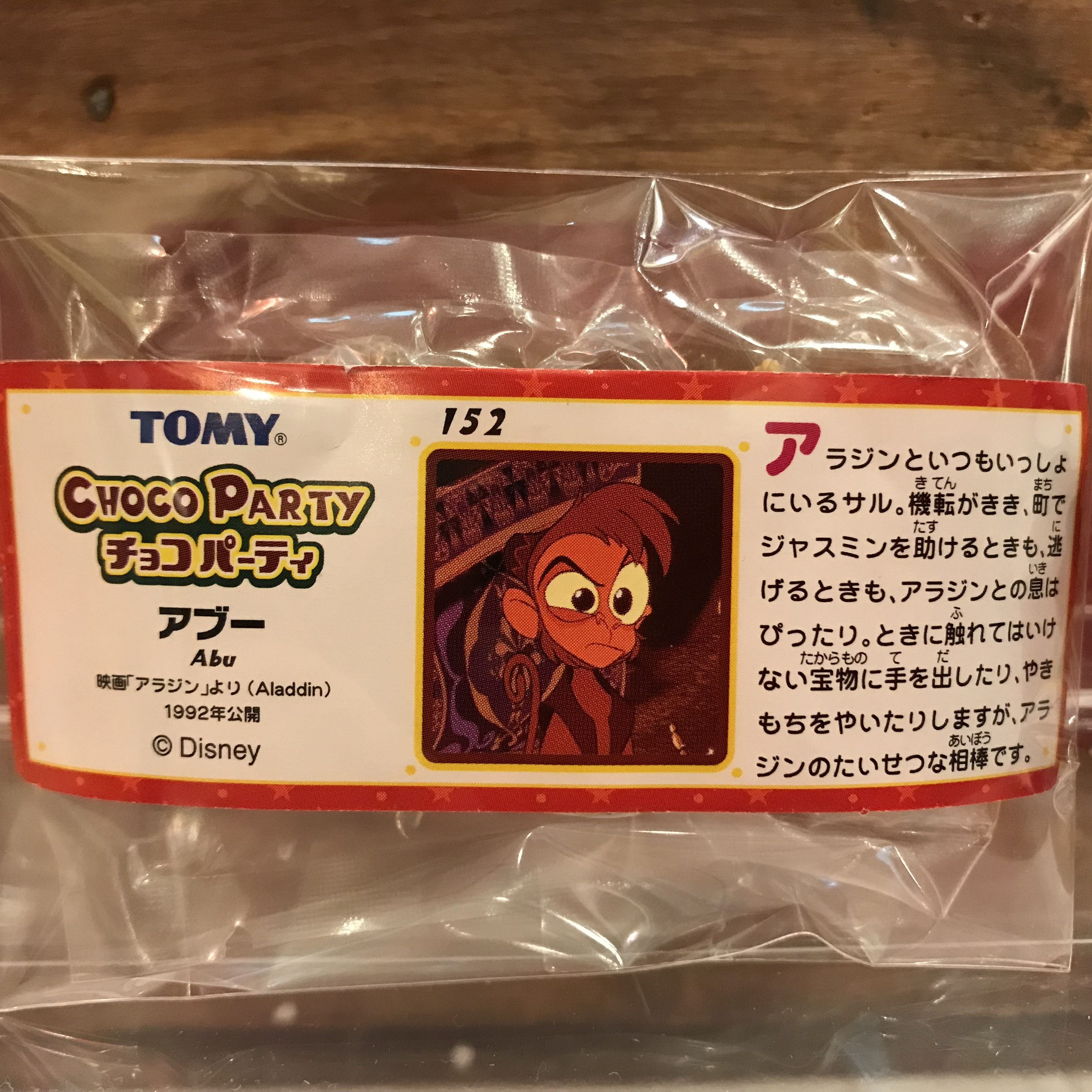 ディズニー チョコパーティ 151 アブー フィギュア 内袋未開封・ミニブック付 TOMY