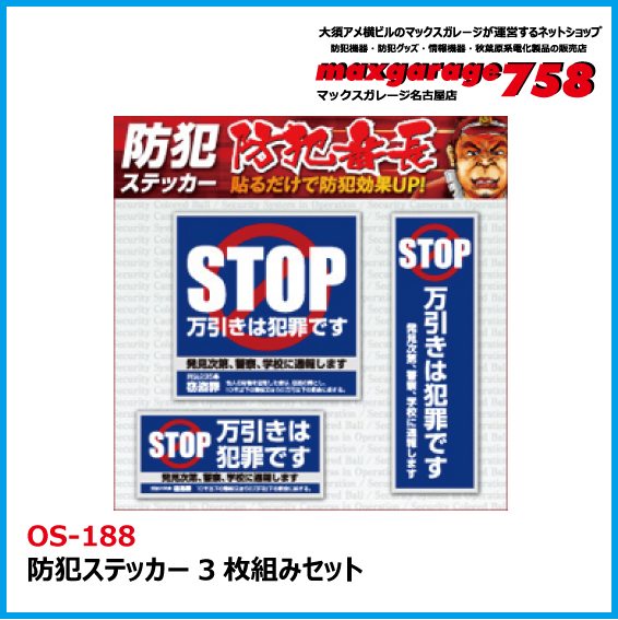 防犯ステッカー3枚組みセット OS-188