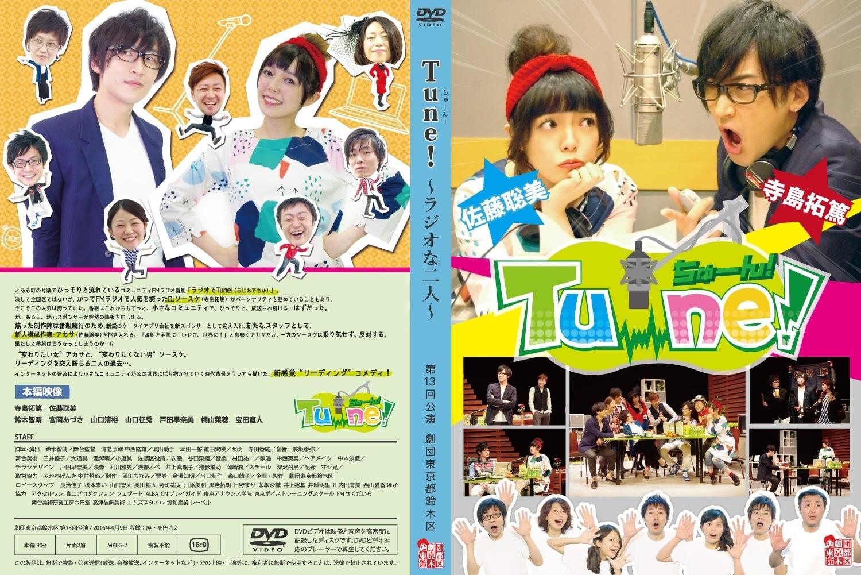DVD『Tune! 〜ラジオな二人〜』 ...