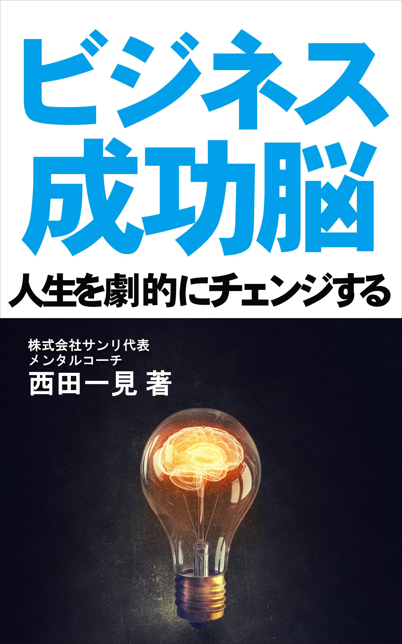 ビジネス成功脳 ~メンタル・お金・人生を劇的にチェンジする~
