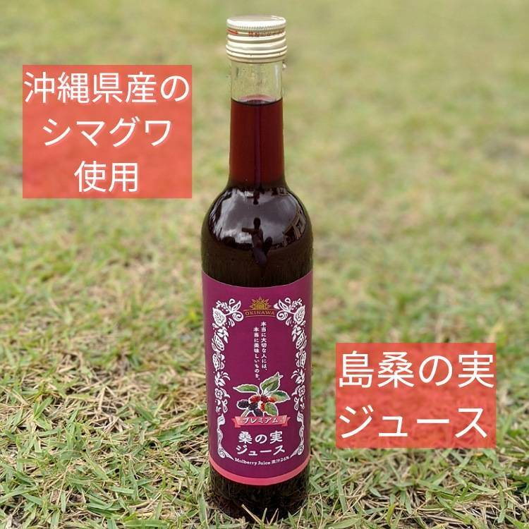 桑の実ジュース 沖縄県産シマグワ使用