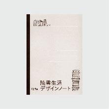 読書生活デザインノート