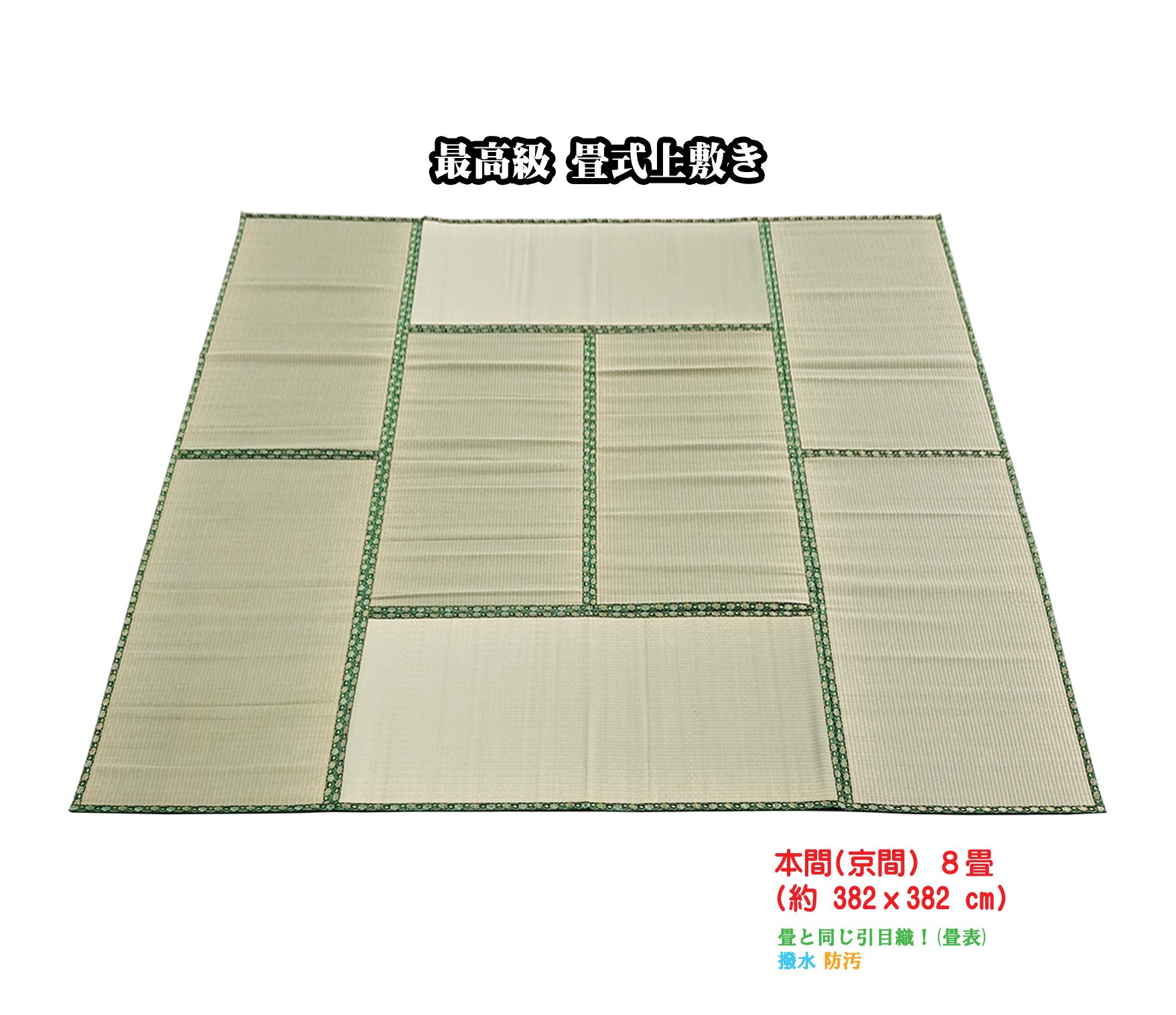 最高級 畳式上敷き(本間/京間) 8畳