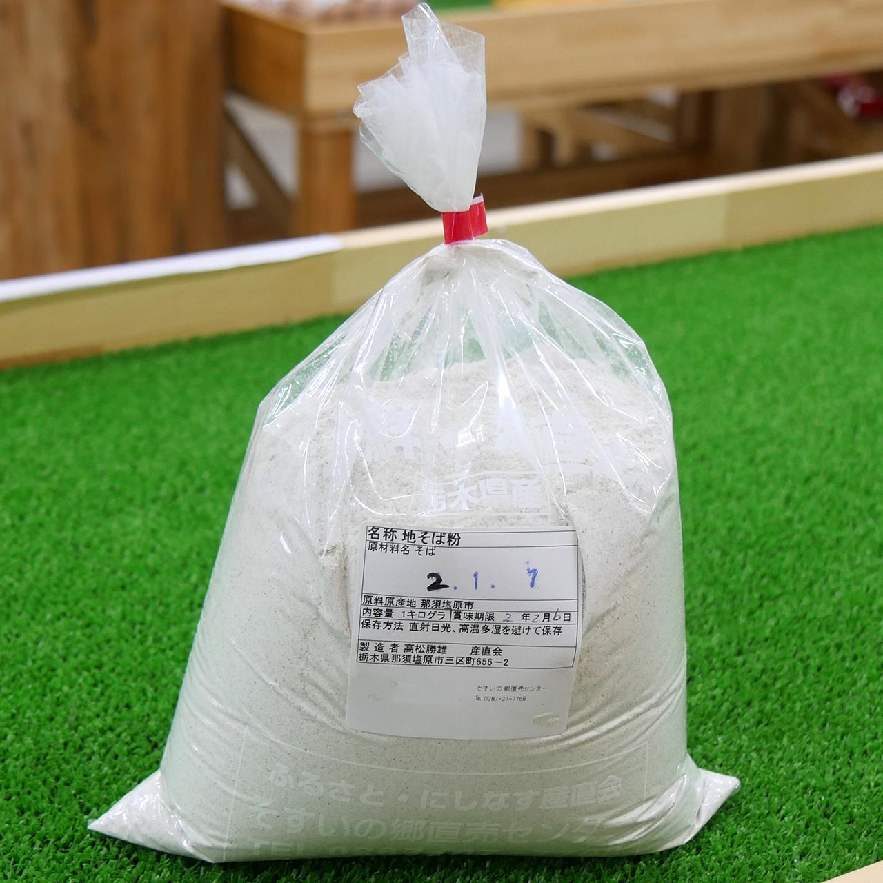 地元産いなかそば粉 2kg(1kg×2袋)