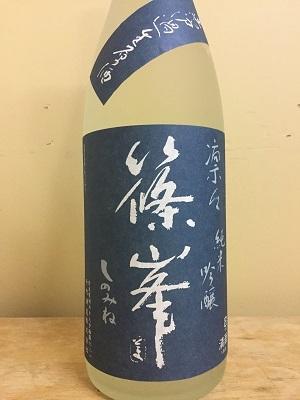 篠峯 純米吟醸 凛々 生原酒 1.8L