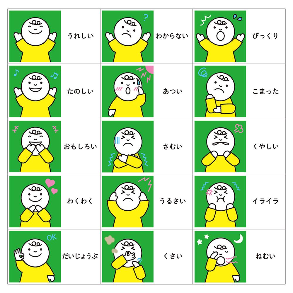 視覚支援のための絵カード 気持ち編【30枚セット】 | malucca