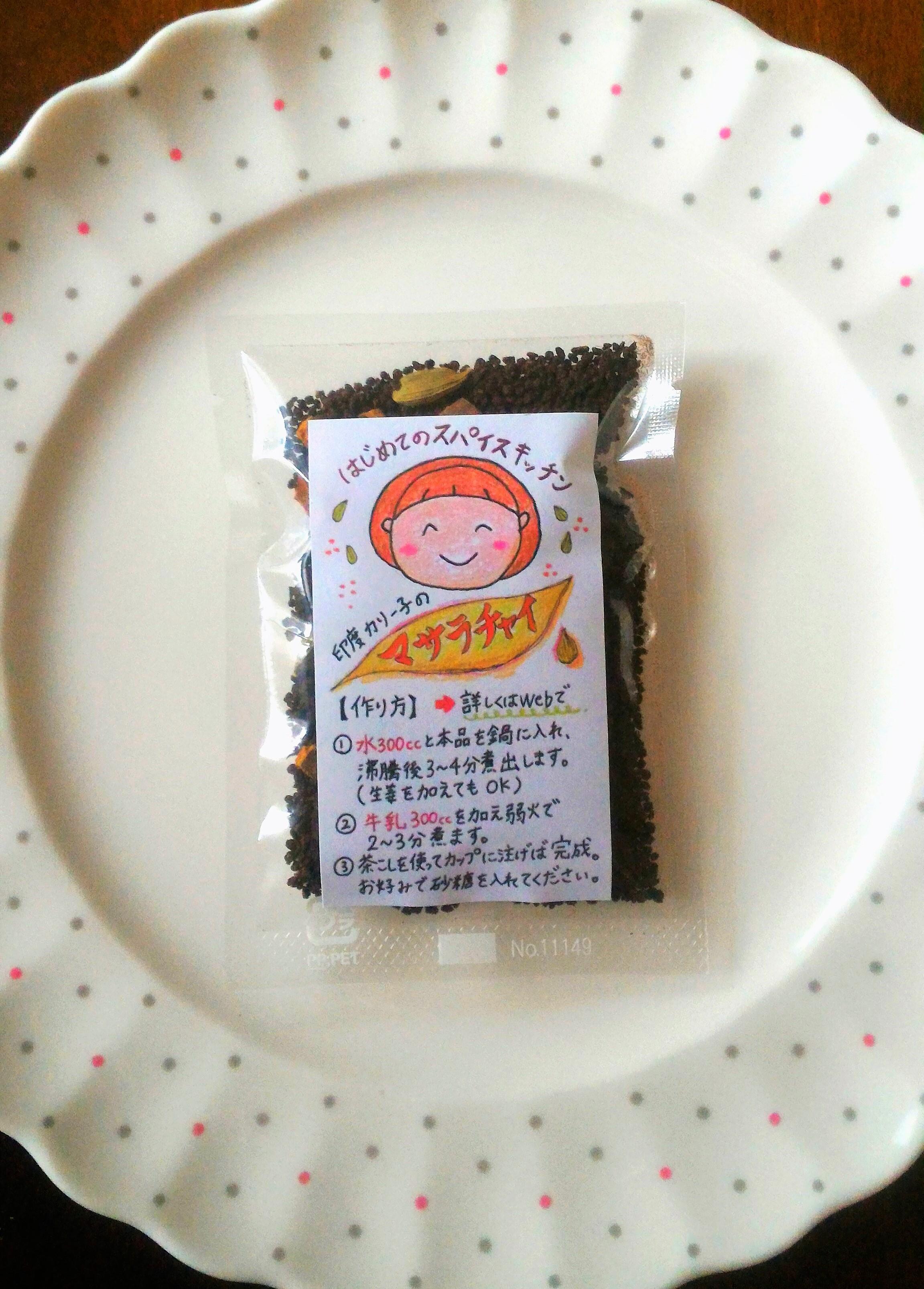 【1.2L~1.5L用】マサラチャイ 4種のスパイス&アッサム茶