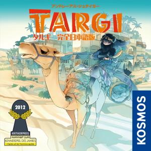 タルギ 日本語版