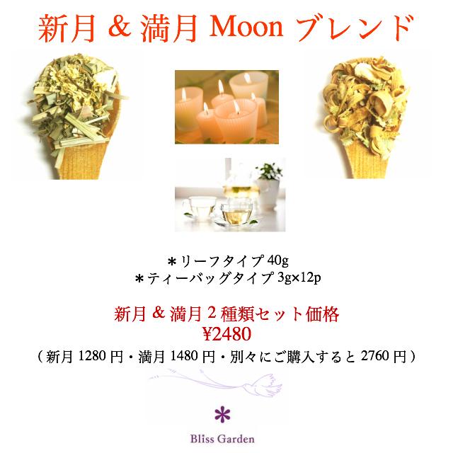 新月&満月Moonブレンドセット