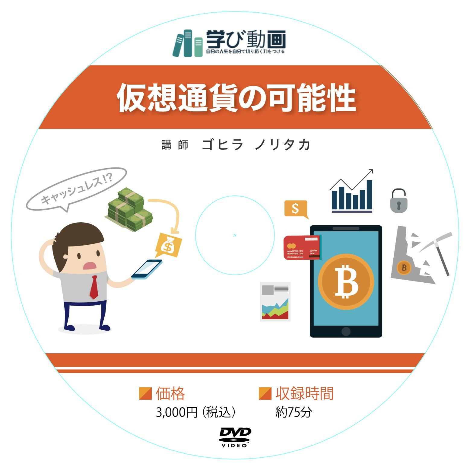 【WEB視聴版】仮想通貨の可能性 講師:ゴヒラノリタカ