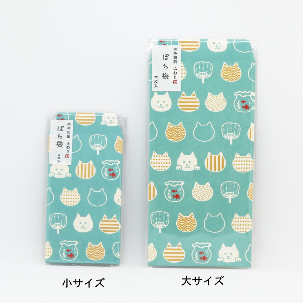 猫ぽち袋(猫・うちわ・金魚鉢)全2種類