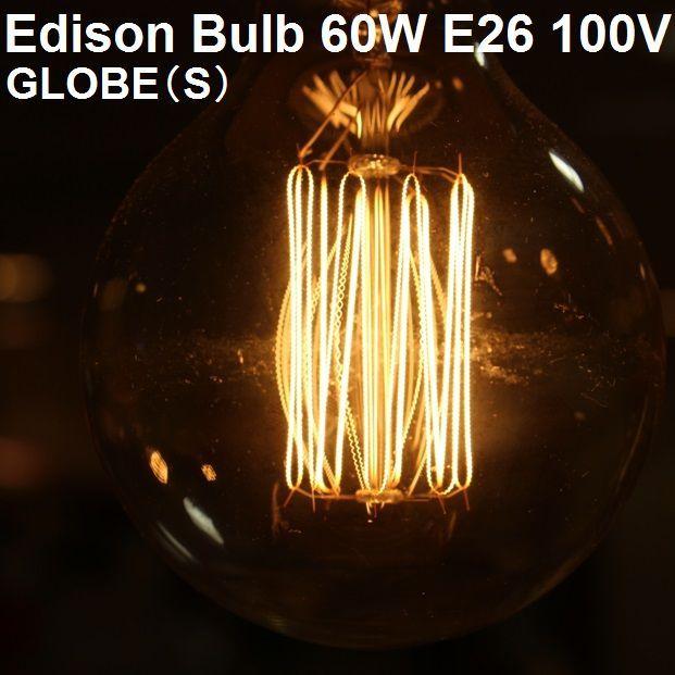 Edison Bulb GLOBE(S)電球