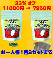 サンシモン セット7番 (三角粒 400粒 約100g) 1袋) + (顆粒100g(5gx20s) 1袋)