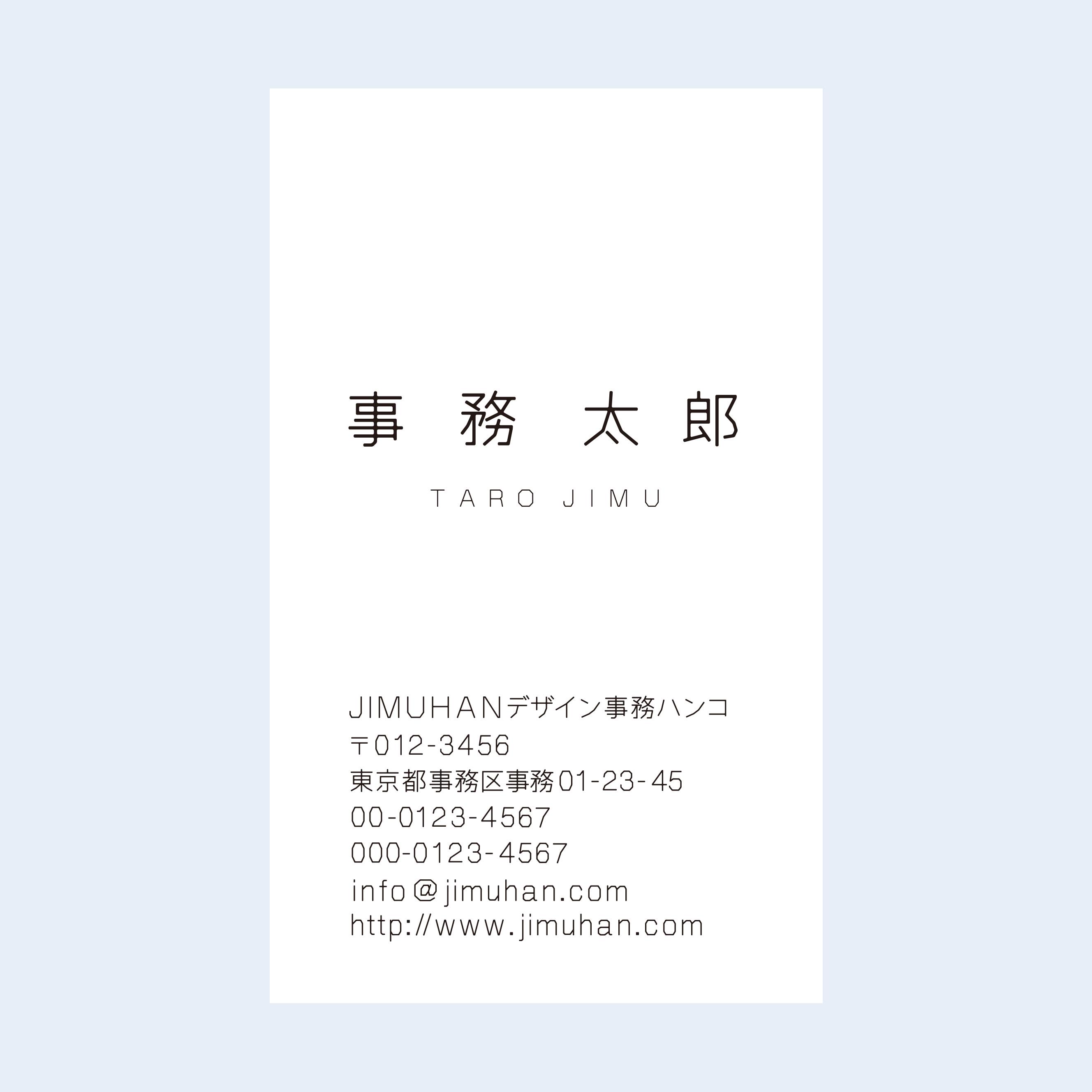 JIMUHAN名刺・オフセット印刷(100枚)