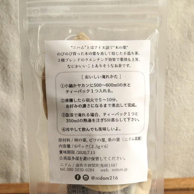 ニハム茶 - 画像2