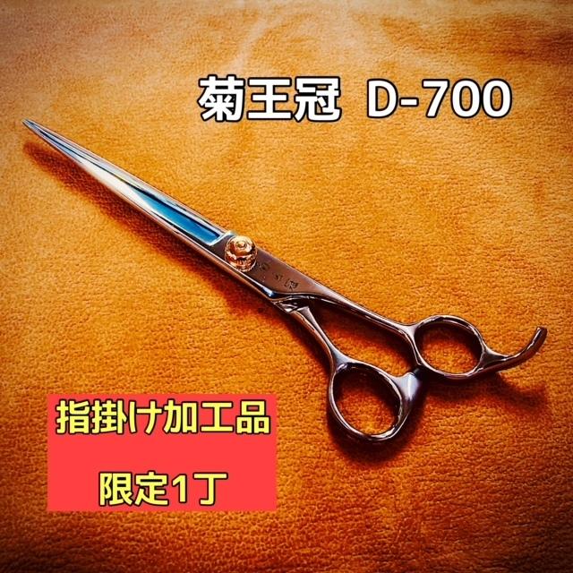 ★限定1丁★ 菊王冠 D-700 (指掛け加工品)