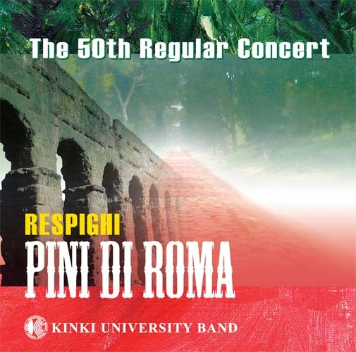 交響詩「ローマの松」 近畿大学吹奏楽部 第50回定期演奏会(WKCD-0040)