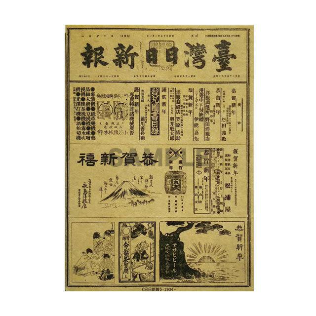台湾ポストカード 「古い新聞広告A」