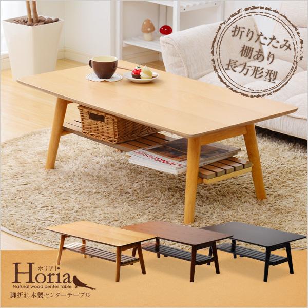 棚付き脚折れ木製センターテーブル【-Horia-ホリア】(長方形型ローテーブル)|一人暮らし用のソファやテーブルが見つかるインテリア専門店KOZ|《STS-S》