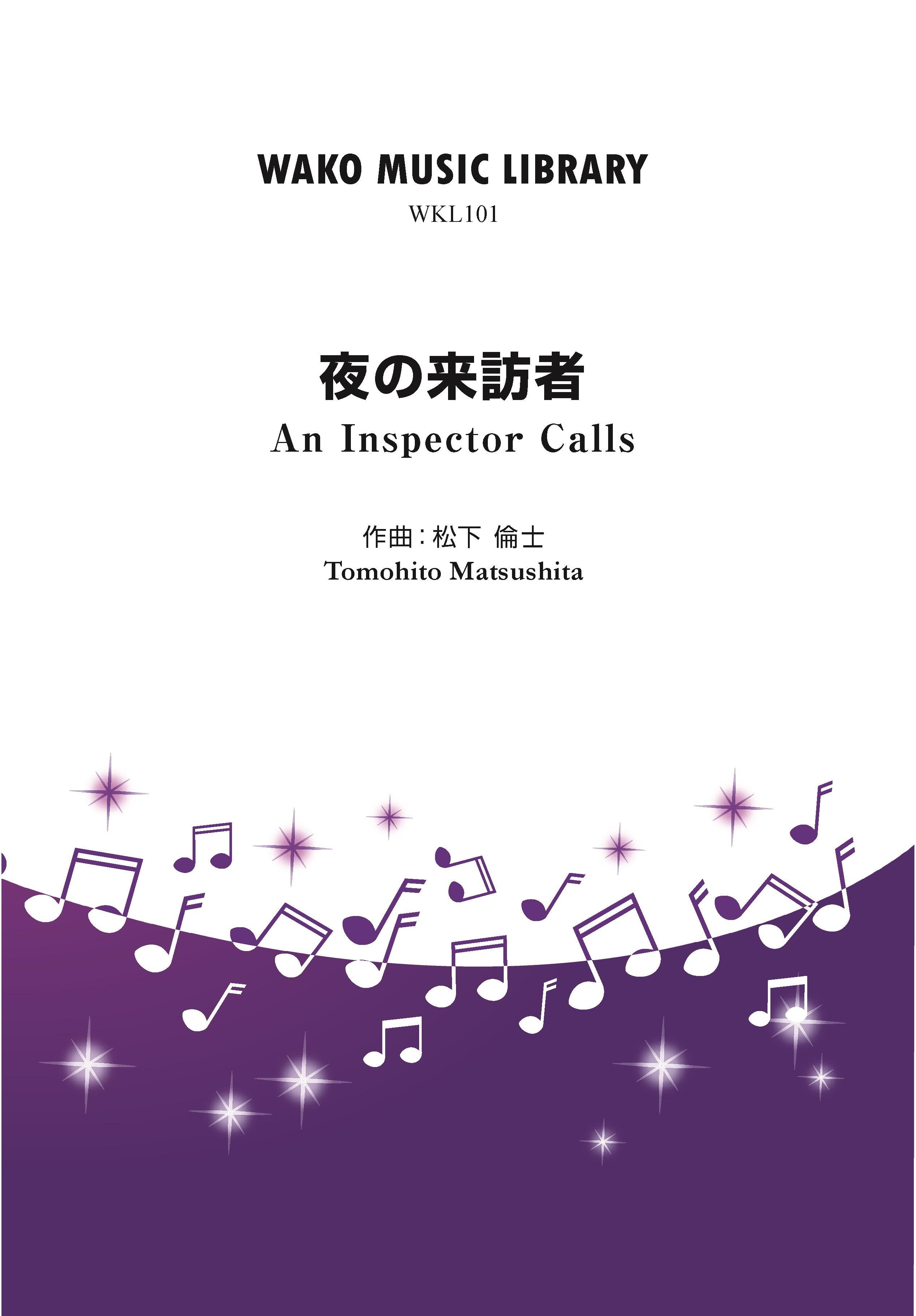 【管打八重奏】夜の来訪者/松下倫士(WML-101)
