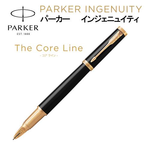 パーカー インジェニュイティParker Ingenuity コアラインCore Line ブラックGT Black Lacquer GT 5th [1975827][S11201712]