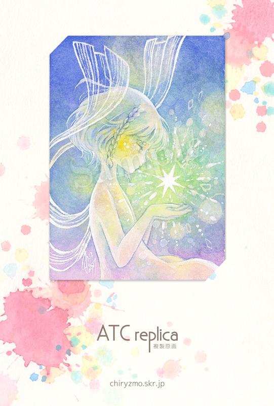 ATCレプリカ ヒヅキカヲル ⑫『透色に宿る』