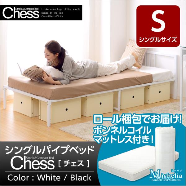 シングルパイプベッド【-Chess-チェス】シングル(ロール梱包のボンネルコイルマットレス付き)|一人暮らし用のソファやテーブルが見つかるインテリア専門店KOZ|《BD50-41-FM-06-S》